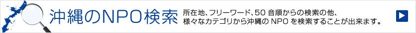 沖縄のNPO検索