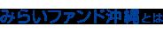 未来ファンド沖縄とは