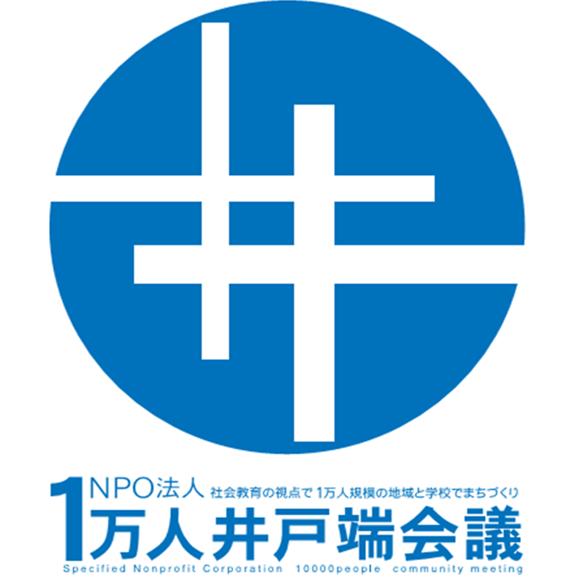 特定非営利活動法人1万人井戸端会議