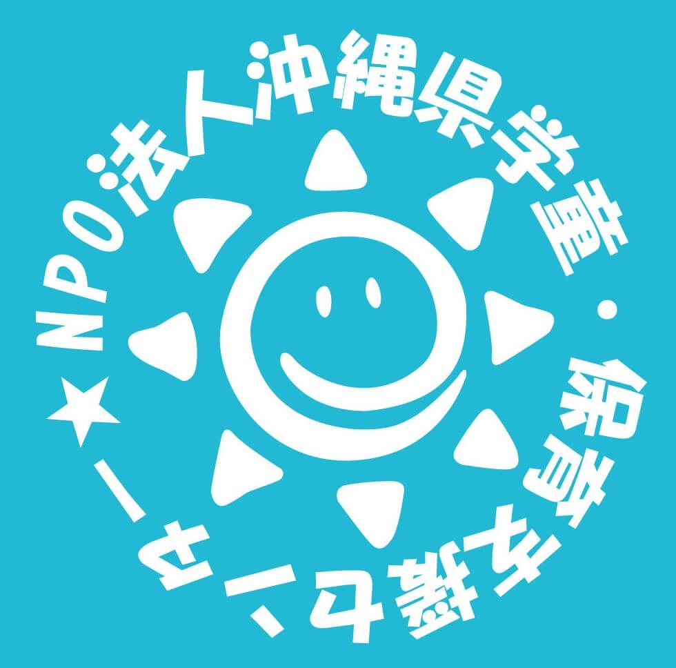 NPO法人沖縄県学童・保育支援センター