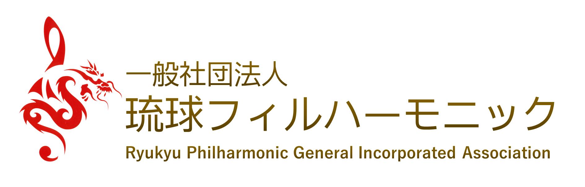 一般社団法人琉球フィルハーモニック