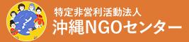 特定非営利活動法人沖縄NGOセンター